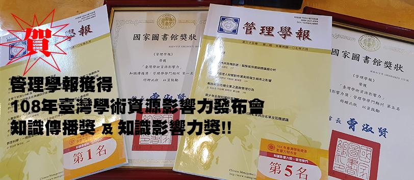 108年臺灣學術資源影響力發布會