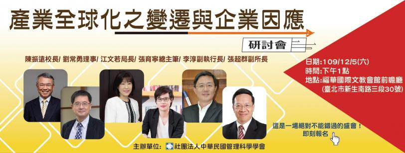「產業全球化之變遷與企業因應」研討會